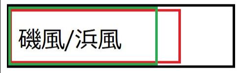 矶风-滨风改乙对空CI优先度.png
