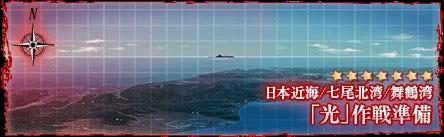 日本近海/七尾北湾/舞鹤湾