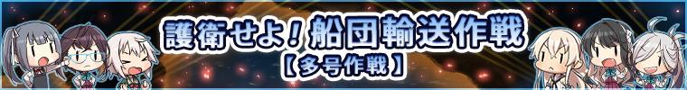 护卫!船团输送作战【春风船团/多号作战】
