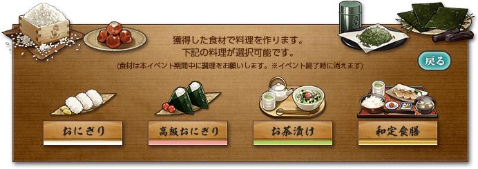 MCSelectDialogForJapaneseFood.png