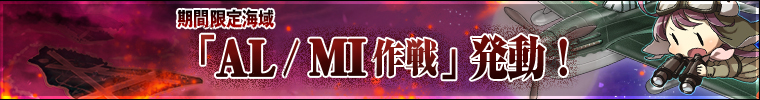 """AL/MI作战""发动!"