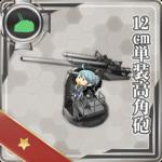 12cm单装高角炮