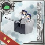 12cm单装高角炮E型