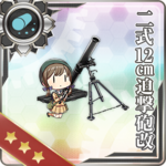 二式12cm迫击炮改