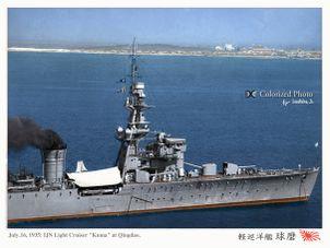 昭和10年1月16日中国青岛警备行动中的轻巡球磨号.jpg