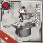38cm连装炮