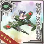 瑞云12型(六三四空)