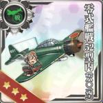 零式舰战52型丙(六〇一空)