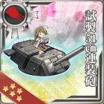 试制51cm连装炮