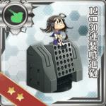 12cm30连装喷进炮