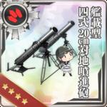 舰载型 四式20cm对地喷进炮
