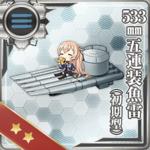 533mm五连装鱼雷(初期型)