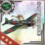 零式舰战52型(熟练)