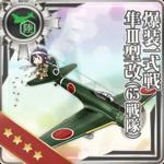 爆装一式战 隼III型改(65战队)