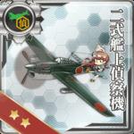 二式舰上侦察机