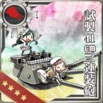 试制41cm三连装炮