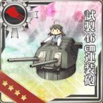 试制46cm连装炮