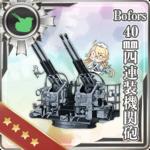 博福斯(Bofors)40mm四连装机关炮