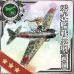 零式舰战32型(熟练)