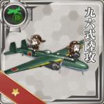 九六式陆攻