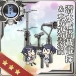 潜艇搭载电探 & 水防式望远镜