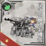 毗式40mm连装机枪