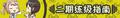 二期练级指南Banner(Sample).png