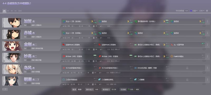 4-4 击破敌东方中枢舰队!.jpg