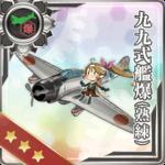 九九式舰爆(熟练)