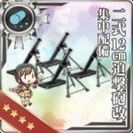 二式12cm迫击炮改 集中配备