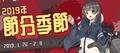 2019节分季节banner04t.png