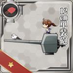 12cm单装炮