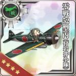 零式舰战52型丙(附岩井小队)
