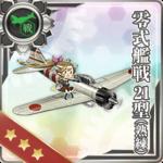 零式舰战21型(熟练)