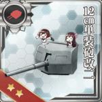 12cm单装炮改二