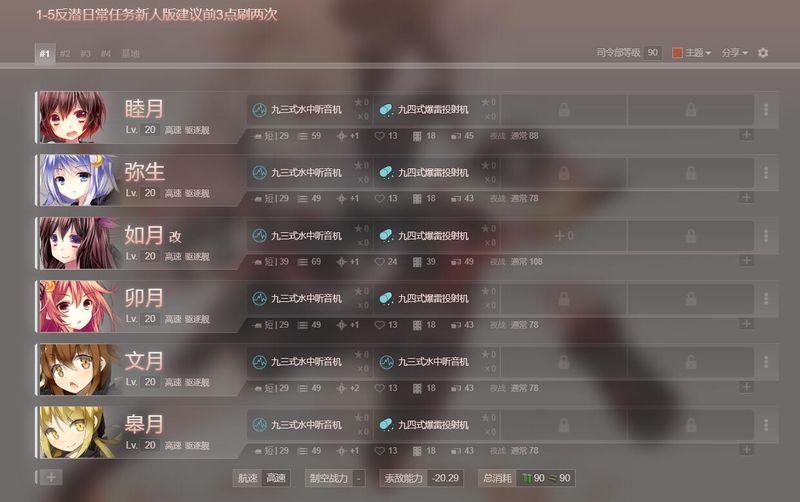1-5反潜日常任务新人版.jpg