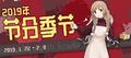 2019节分季节banner02.png