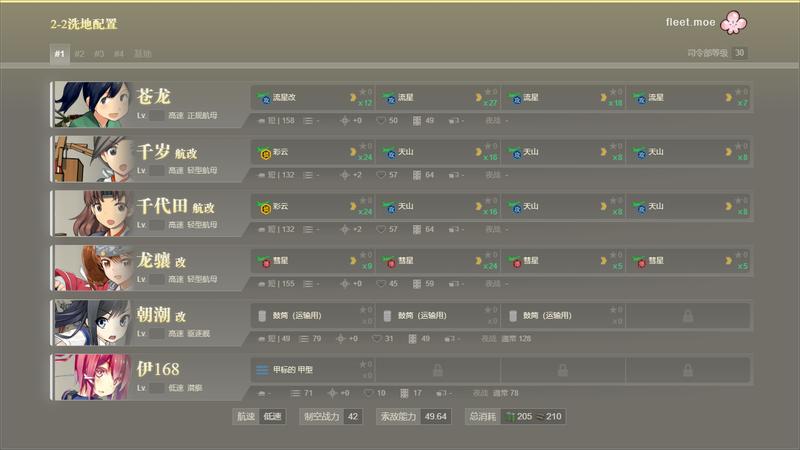 2-2练级配置1.png