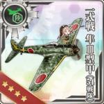 一式战 隼III型甲(54战队)