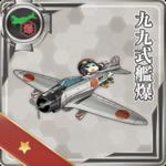 九九式舰爆
