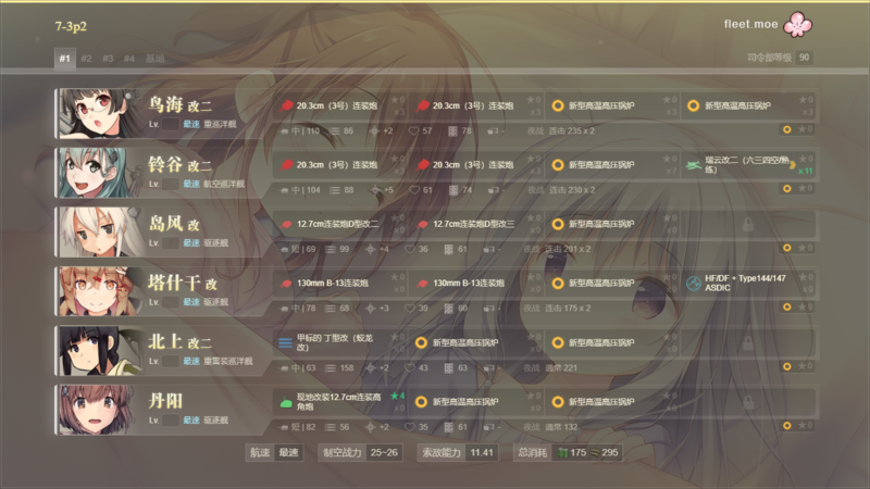7-3 P2無史實艦最速最短路.png