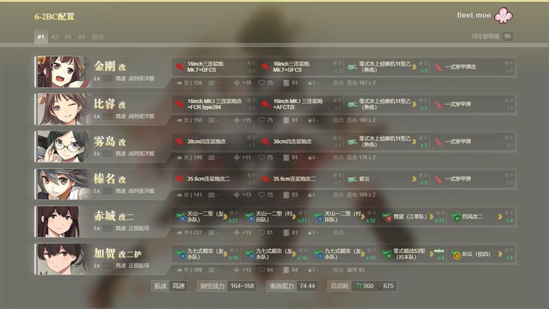 6-2练级配置2.png