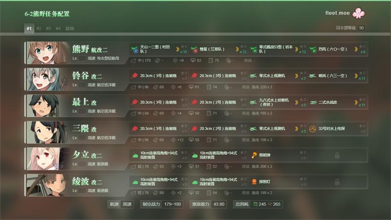 6-2熊野任务配置.png