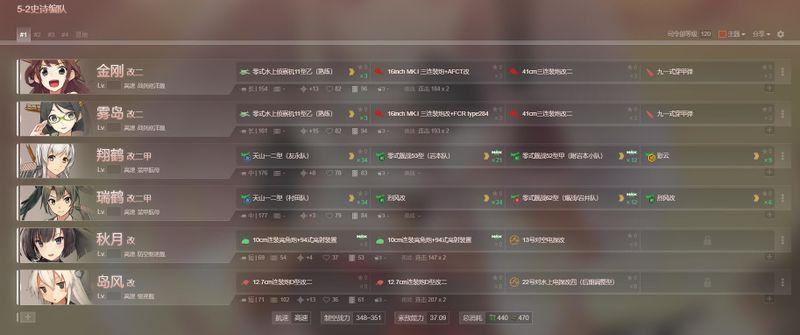 5-2史诗编队.jpg