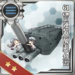 61cm三连装(酸素)鱼雷