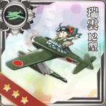 瑞云12型