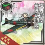 零式舰战62型(爆战/岩井队)
