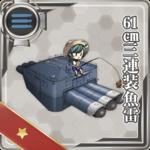 61cm三连装鱼雷