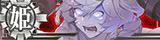 集积地栖姫-壊