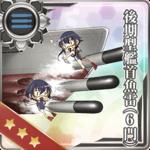 后期型舰首鱼雷(6门)
